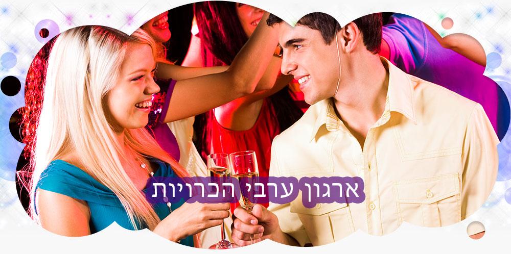 Вечера знакомств израиль